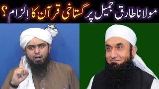 Maulana Tariq Jameel Sb peh QUR
