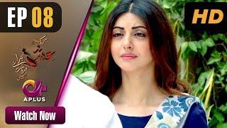Kyunke Ishq Baraye Farokht Nahi - Episode 8 | Aplus Dramas | Junaid Khan, Moomal | Pakistani Drama