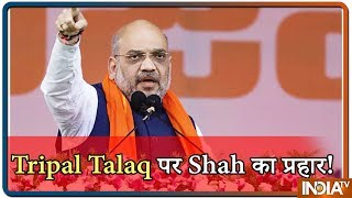 Amit Shah ने Tripal Talaq पर किया प्रहार, कहा कुप्रथा थी तीन तलाक