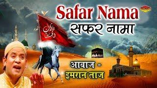 Safar Nama (सफ़र नामा) - Imran Taj Qawwal - Very Emotional Video - Karbala Qawwali - Sonic Enterprise