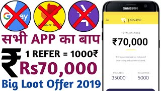 Google Pay(Tez) || Unlimited Scratch card🔥 || Explain in Tamil