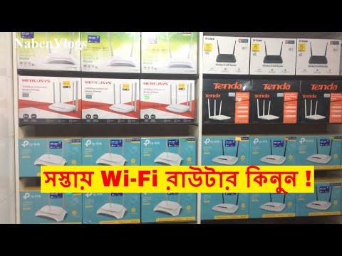 Buy Wifi Router Cheap Price In Bd | Buy Tp-link,Tenda,D-link,Mercusys,Toto Link In Bd | Dhaka