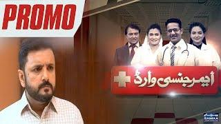 Mardon Ki Ana | Emergency Ward | SAMAA TV | PROMO