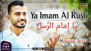 اسمعنا - محمد طارق - يا إمام الرسل   Esmanaa - Mohamed Tarek - Ya Imam Al Rusli