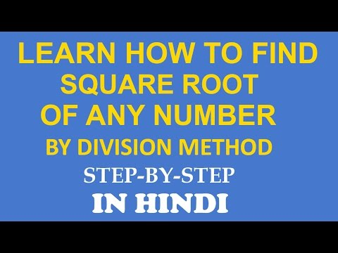 Square Root Of Any Number by Division Method - in Hindi