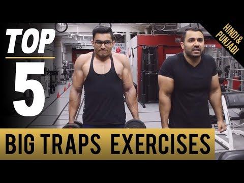 Top 5 Exercises for MONSTER TRAPS! (Hindi / Punjabi)