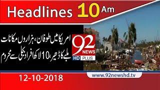 News Headlines | 10:00 AM | 12 Oct 2018 | 92NewsHD