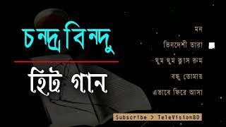 চন্দ্রবিন্দুর সেরা ৫ টি গান   Best of chandrabindu   Bangla band old is gold songs