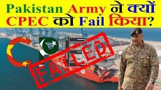 Pakistan Army ने क्यों CPEC को Fail किया?   Why Pakistan Army Fail CPEC?