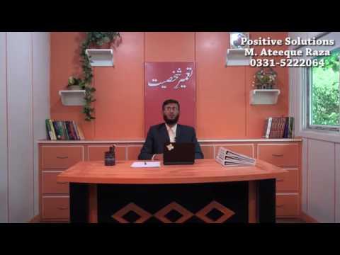 Balance Personality III  By Ateeq Raza in Urdu/Hindi