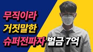 인천 학원강사 거짓말로 벌금 7억원 낸다