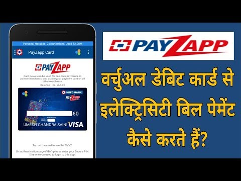 HDFC PayZapp App   How to Pay Electricity Bill from PayZapp Virtual Debit card  