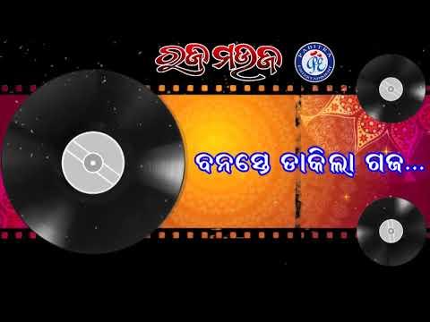 Banaste Dakila Gaja - Superhit Odia Raja Song On Pabitra Entertainment
