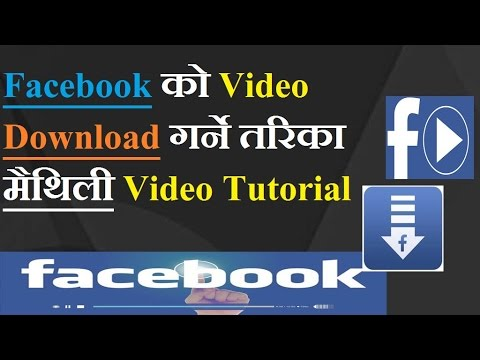 Facebook को Video Download गर्ने तरिका    मैथिली Video Tutorial