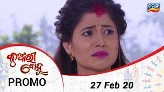 Kunwari Bohu | 27 Feb 20 | Promo | Odia Serial - TarangTV