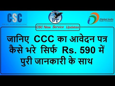 CCC Exam Application Form Apply Now Only Rs590 From Filling Full Process