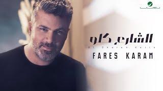 Fares Karam ... El Shareh Kello - ًWith Lyrics | فارس كرم ... الشارع كلو - بالكلمات