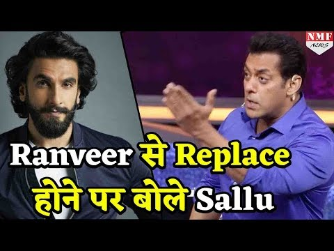 Dus Ka Dum 3 के Launch पर Salman ने Ranveer से Replace होने पर दिया ऐसा जवाब