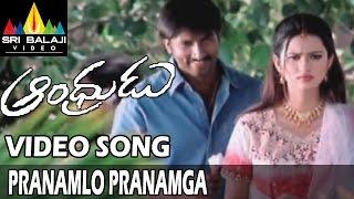 Andhrudu Video Songs | Pranamlo Pranamga Video Song | Gopichand, Gowri Pandit | Sri Balaji Video