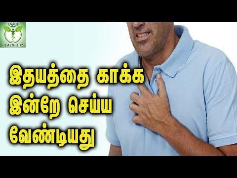 Everyday Arteries Prevent From Heart Attack || இதயத்தை காக்க இன்றே செய்ய வேண்டியது