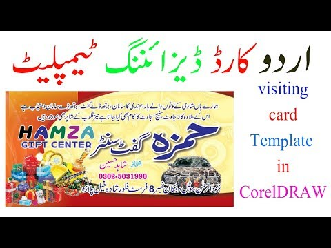 Urdu visiting/Business Card Template free download in CorelDRAW12