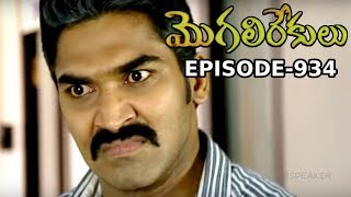 Episode 934 | 17-09-2019 | MogaliRekulu Telugu Daily Serial | Srikanth Entertainments | Loud Speaker