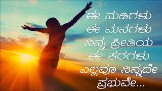 ee nudigalu ee managalu (ಈ ನುಡಿಗಳು ಈ ಮನಗಳು )Christian devotional songs-kannada
