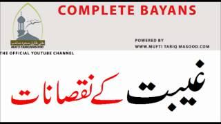Gheebat kay Nuqsanaat , Disadvantages of back biting by Mufti Tariq Masood