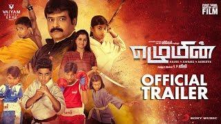 Ezhumin Official Tamil Trailer | Vivek, Devayani | Ganesh Chandrasekaran | VP. Viji