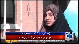 Entry Test Held In Govt Girls Cadet College   24 News HD