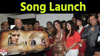 'Shaadi Abhi Baaki Hai' Movie Audio Launch | Prem Chopra, Mansi Dovhal