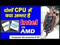 What is Difference Between Intel And AMD Processor   और आपके लिए कौन सा सही होगा   in Hindi