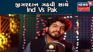India Vs Pakistan   ICC World Cup 2019 Exclusive Interview With Jigardan Gadhavi