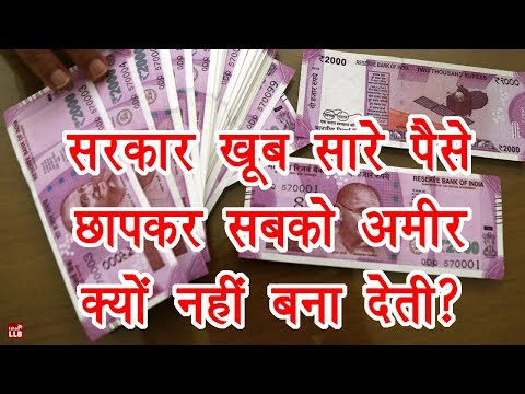 How does printing money affect the economy?   By Ishan [Hindi]