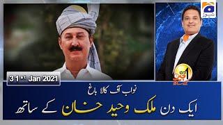 Aik Din Geo Ke Sath | Nawab of Kalabagh Malik Waheed Khan | 31st January 2020