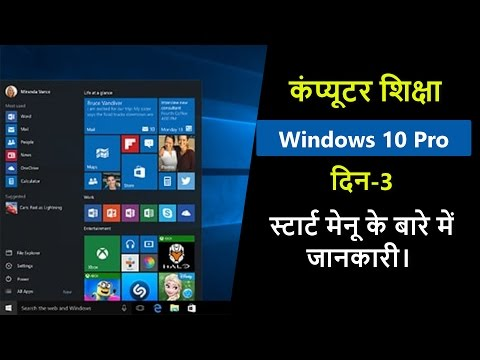 Learn Windows 10 Pro Part-3,Start Menu Review and Customization स्टार्ट मेनू की जानकारी।