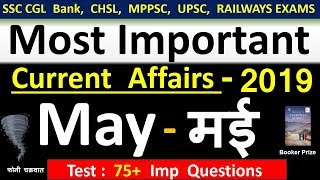 Current affairs : May 2019 | Important current affairs 2019 |  latest current affairs Quiz