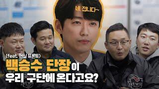 '스토브리그' 종영 ㅣ 드림즈 떠난 백승수 단장 우리 구단에 온다면?  (feat. kt wiz)