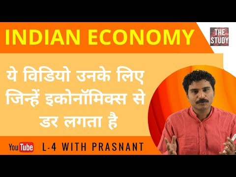 Indian Economy ::Concept of National Income : (GDP, NDP, GNP, NNP) demo lecture-1