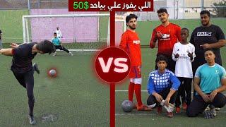 تحدي بلنتيات بالكعب ضد ٦ حراس!! | اللي يفوز علي ياخد ٥٠ ريال🤑🔥