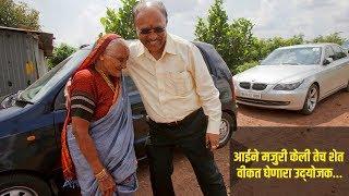 Ashok Khade Sucess Story.. आईने मजुरी केली तेच शेत विकत घेणारा उद्योजक अशोक खाडे