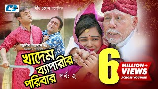 Khadem Beparir Poribar | Episode 02 | Bangla Comedy Natok | ATM Shamsuzzaman | Shorna | Shamim Jaman