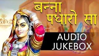 New Rajasthani Song 2017 - Banna Padharo Sa | Kailash Lachhuda | Full Audio | Banna Banni GEET