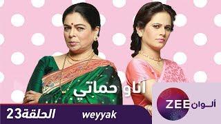 #x202b;مسلسل انا وحماتي - حلقة 23 - Zeealwan#x202c;lrm;
