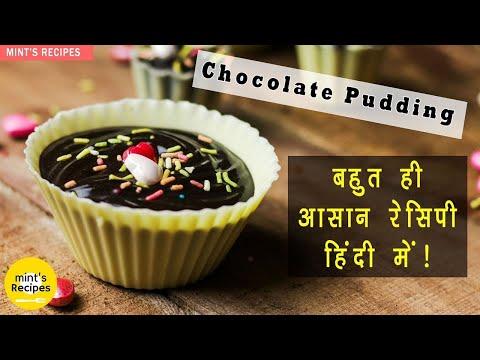 How To Make Chocolate Pudding | Homemade Chocolate Pudding