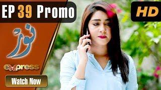 Pakistani Drama | Noor - Episode 39 Promo | Express Entertainment Dramas | Asma, Agha Talal, Adnan