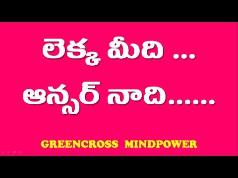 mind power videos| లెక్క మీది - ఆన్సర్ నాది | తెలుగు మైండ్ పవర్|telugu puzzles riddles