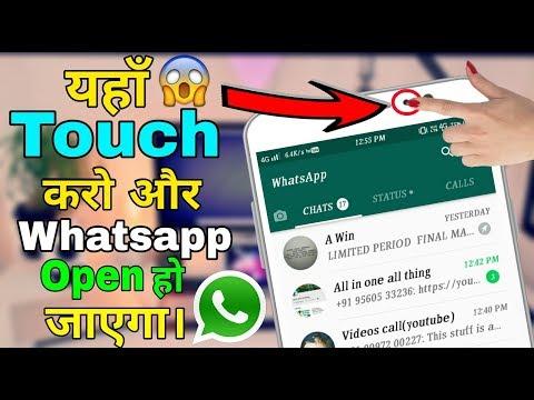 Sensor Hidden Feature Of Android Phone | Whatsapp Hidden Tricks 2018 | Aditya Knight
