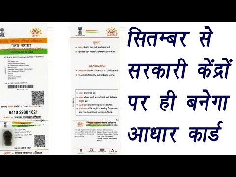 Aadhar Enrollment only at government Centers after August । वनइंडिया हिंदी