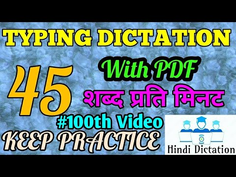 Hindi Dictation @45 wpm 29 Hindi Typing Dictation   STENO HINDI DICTATION   Insure About Speed